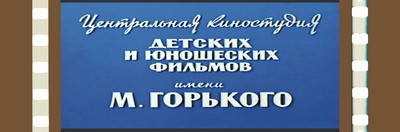 Логотип киностудия kinostudiya-imeni-gorkogo-70-mm-logo-221-color