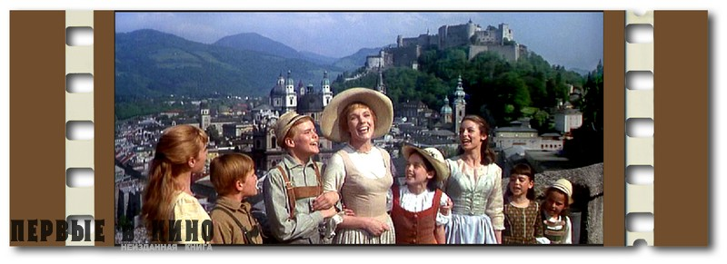 Кадр из кинофильма «The Sound of Music» (Звуки музыки)(1965).